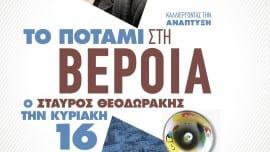 Poster_VeroiaA4