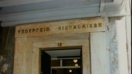 ypoyrgeio_oikonomikon_5