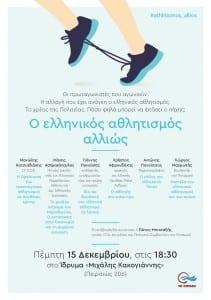 Athlitismos_Invitation-page-001