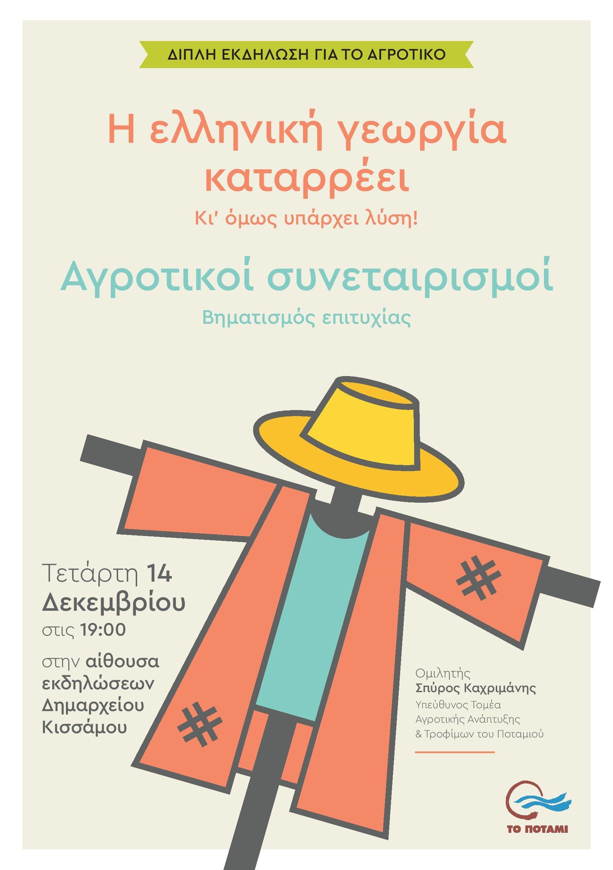 Georgia_poster_Invitation-page-001