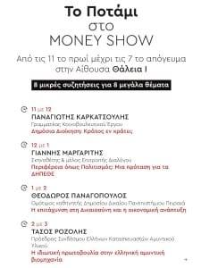 MoneyShowA5-page-001