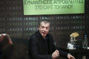 "Margarita Pournara discusses with the leader of the To Potami Party Stavros Theodorakis at IANOS CAFÉ in Athens on January  11 2017 / Συζήτηση του επικέφαλη του Ποταμιού, Σταύρο Θεοδωράκη με τη Μαργαρίτα Πουρναρά στις ""Απρόβλεπτες Συναντήσεις"" στο café του ΙΑΝΟΥ, στην Αθήνα, στις 11 Ιανουαρίου, 2017"