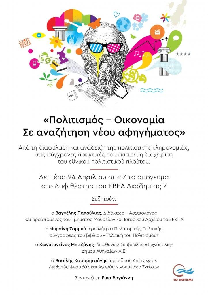 Πολιτισμός_Οικονομία Πρόσκληση