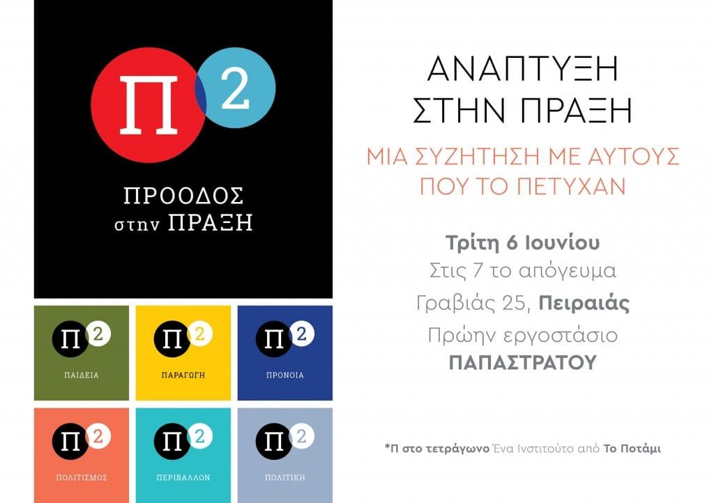 Invitation_P2a