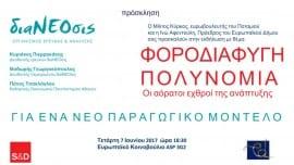 αφίσα διαΝΕΟσις v2.1
