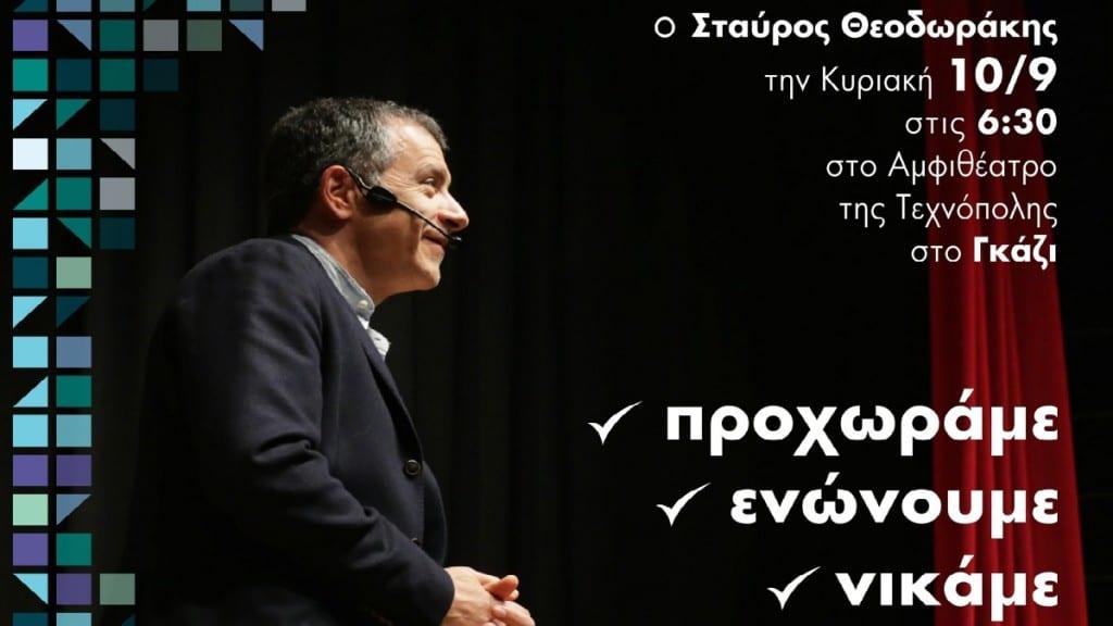 Αναγγελτικό Ομιλίας ΣΘ neo(1)