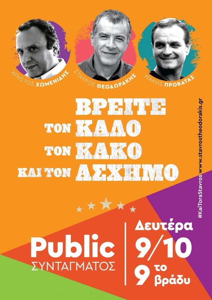 Poster_Public
