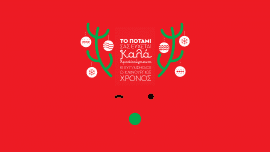 Site_Red_Christmas