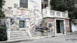 H είσοδος του κτιρίου Γκίνη από Στουρνάρη