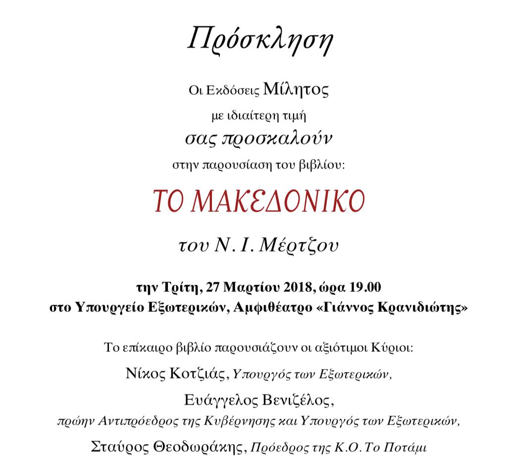 ΜΑΚΕΔΟΝΙΚΟ