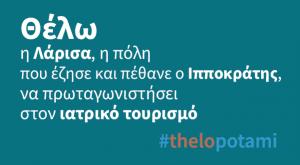 Η Ελλάδα θα μπορούσε να προσελκύει κάθε χρόνο 100.000 «ασθενείς-ταξιδιώτες» με ετήσια έσοδα 400 εκατομμύρια ευρώ. Και παράλληλα να αναπτύξει και τον συνεδριακό τουρισμό καθότι για την εκπαίδευση των γιατρών επιλέγονται χώρες και πόλεις με καλές καιρικές συνθήκες, με ασφάλεια και χαμηλό κόστος ζωής.