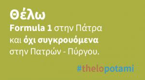 Το αυτοκινητοδρόμιο στην Χαλανδρίτσα Πάτρας, με προϋπολογισμό 94,6 εκατομμύρια ευρώ, δεν έχει προχωρήσει πέρα από την υπογραφή - το 2012!- της υπουργικής απόφασης για την κατασκευή του. Το όνειρο για αγώνες Φόρμουλα 1 στην Ελλάδα, μαζί με τις 500 νέες θέσεις εργασίες που θα δημιουργήσει η επένδυση, ξεθωριάζει.