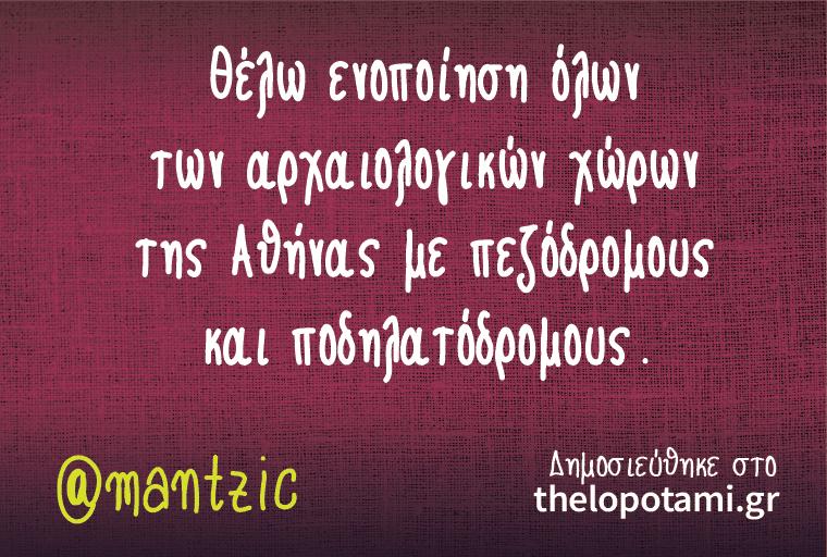 THELO_POLITES_OCT2_1
