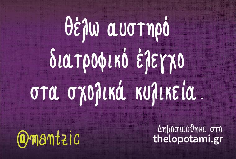 THELO_POLITES_OCT2_4