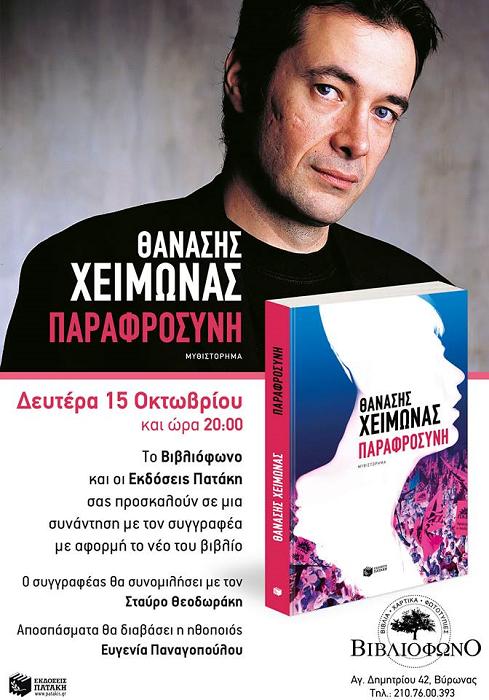 XEIMWNAS PARAFROSYNH