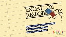 ΣΧΟΛΙΚΟΣ-ΕΚΦΟΒΙΣΜΟΣ_SLIDER