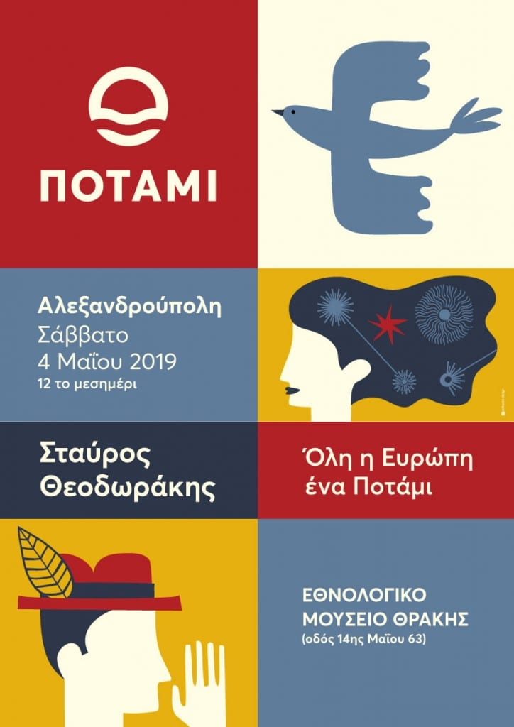 posterA3new_Αλεξανδρούπολη
